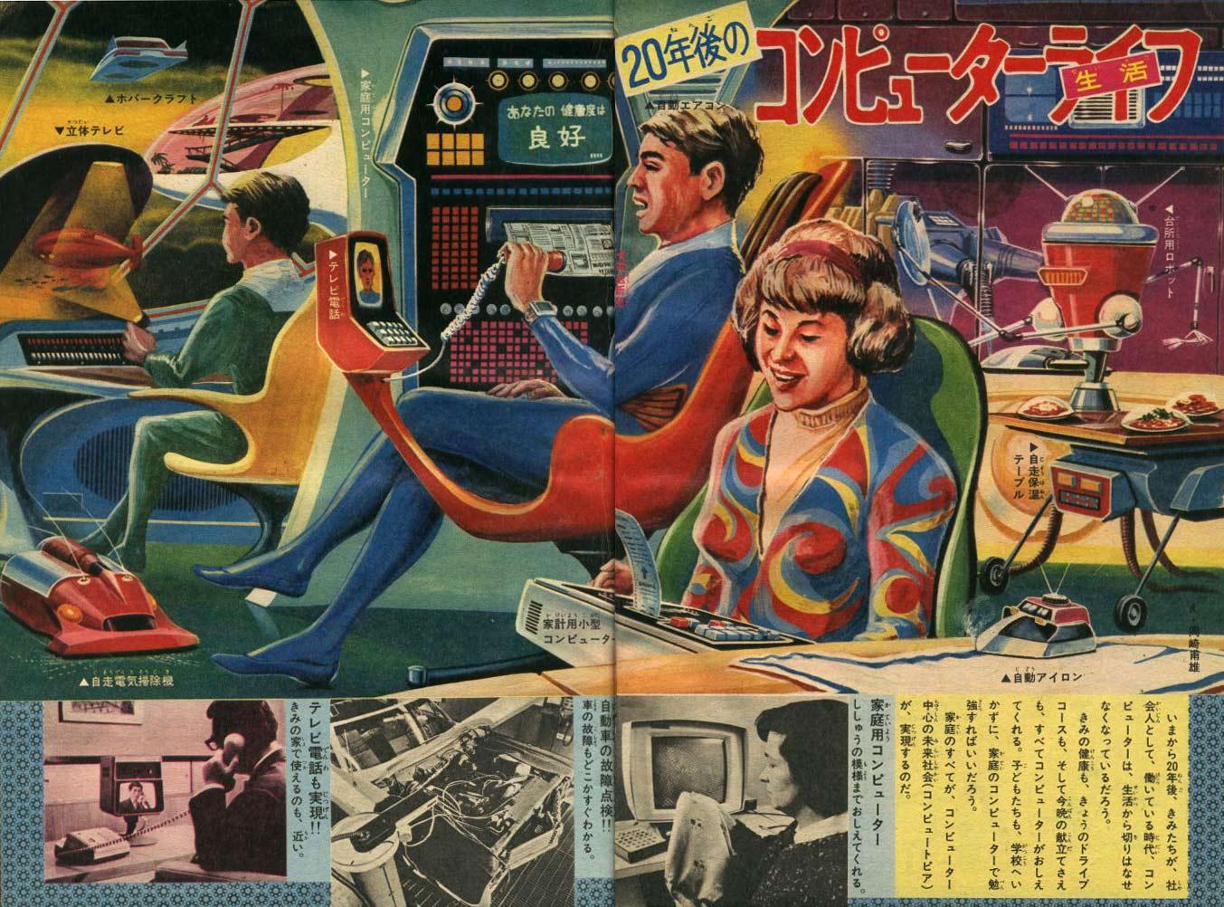 1969年_想像04