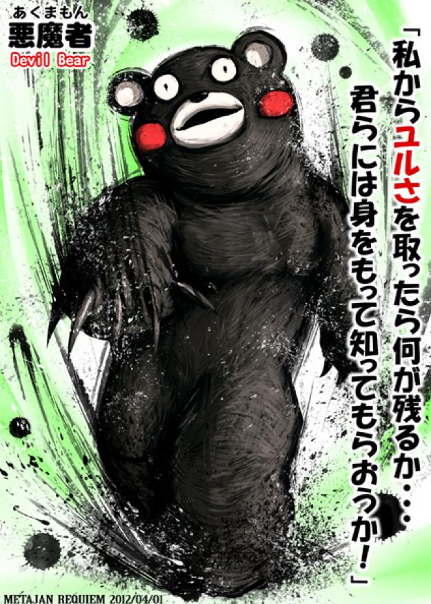 satu_くまもん