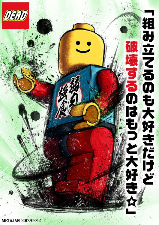 satu_レゴ