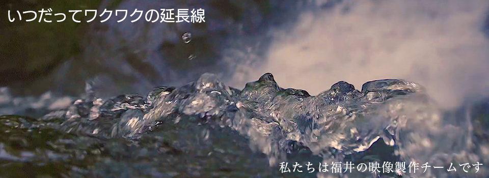映像でデザインする 企業VP制作・動画制作・映像制作・CM制作の【7-D】セブンディ 福井県